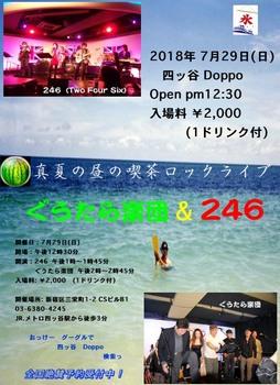 Doppo.jpg